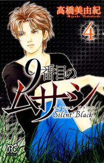 9番目のムサシサイレントブラック4巻