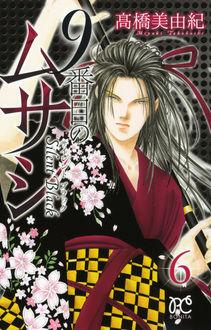 9番目のムサシ サイレントブラック コミックス第6巻