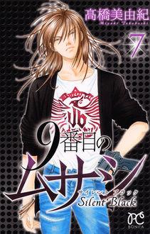 9番目のムサシ サイレントブラック コミックス第7巻