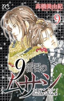 9番目のムサシ サイレントブラック コミックス第9巻