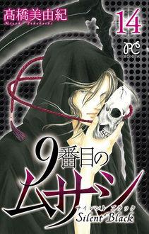 9番目のムサシ サイレントブラック コミックス第14巻