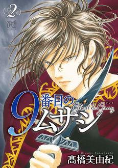 9番目のムサシ ゴースト&グレイ 第2巻