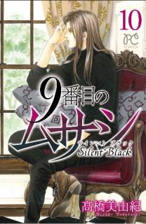 9番目のムサシ サイレントブラック コミックス第10巻
