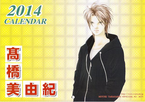 2014年カレンダー表紙
