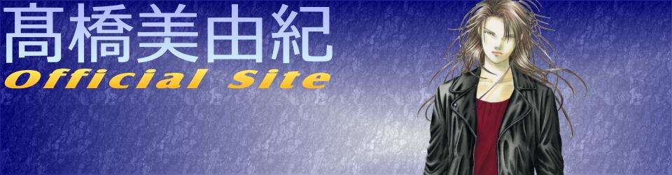 高橋美由紀オフィシャルサイト