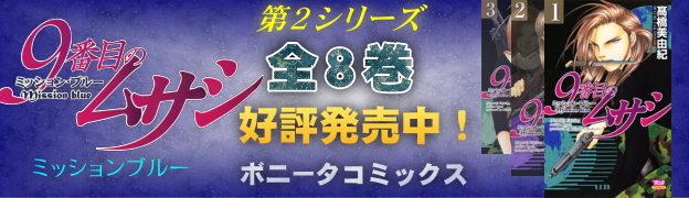 9番目のムサシ レッドスクランブル