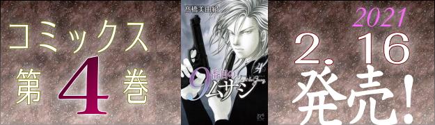 9番目のムサシ ゴースト&グレイ 第4巻