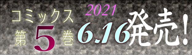 9番目のムサシ ゴースト&グレイ コミックス第5巻
