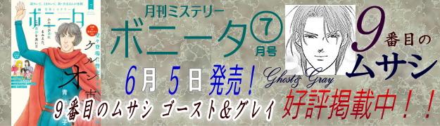 ミステリーボニータ7月号発売!