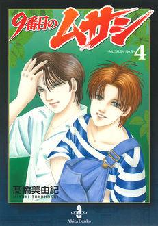 9番目のムサシ(文庫版)#04