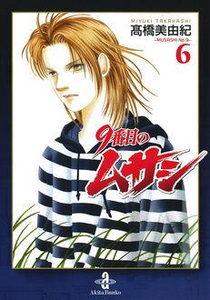 9番目のムサシ(文庫版)#06