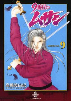 9番目のムサシ(文庫版)#09