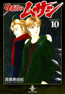 9番目のムサシ(文庫版)#10