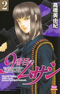 9番目のムサシ ミッション・ブルー#02
