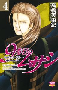 9番目のムサシ ミッション・ブルー#04