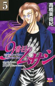 9番目のムサシ ミッション・ブルー#05