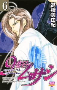9番目のムサシ ミッション・ブルー#06