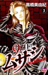 9番目のムサシ レッド スクランブル#03