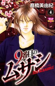 9番目のムサシ レッド スクランブル#04
