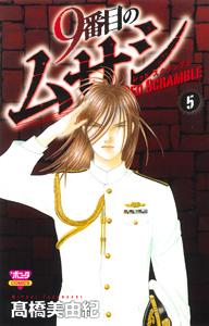 9番目のムサシ レッド スクランブル#05