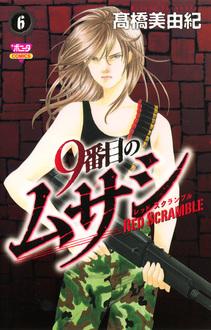 9番目のムサシ レッド スクランブル#06