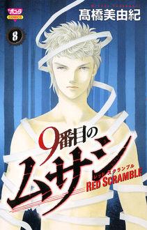 9番目のムサシ レッド スクランブル#08