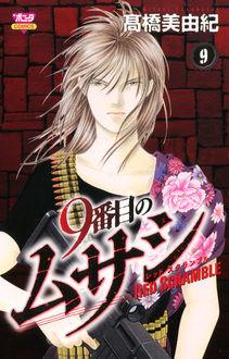 9番目のムサシ レッド スクランブル#09