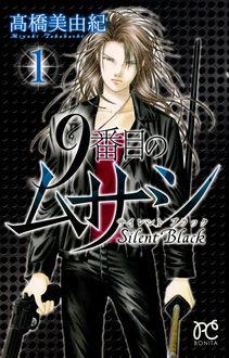 9番目のムサシ サイレント ブラック#01