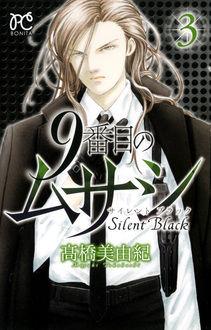 9番目のムサシ サイレント ブラック#03