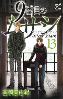 9番目のムサシ サイレント ブラック#13