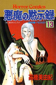 悪魔の黙示録#13