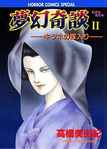 夢幻奇談II-キツネの嫁入り-